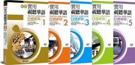Les Mandarin - Practical Audio Visual Chinese